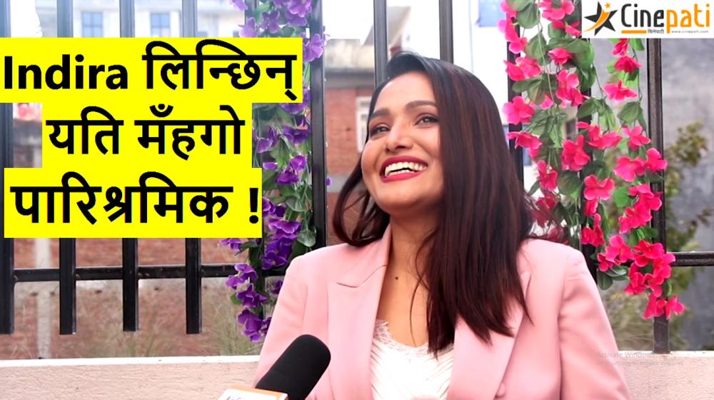 Nepal Idol की जज Indira joshi लिन्छिन् यति मँहगो पारिश्रमिक | खोलिन् पोल