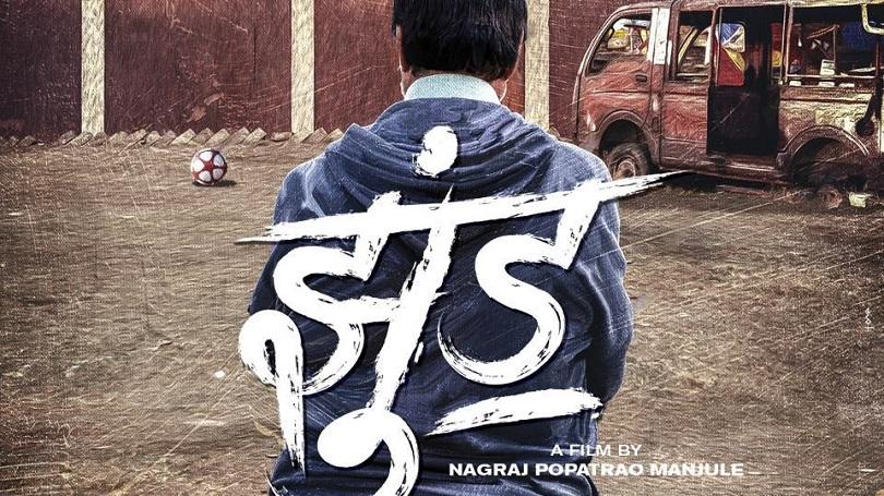 अमिताभ बच्चन स्टारर 'झुंड' को पोस्टर सार्वजनिक