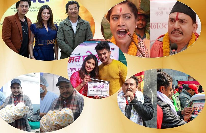 नेपाली रजतपटका सात दिन तस्बिरमा (फोटो कथा )
