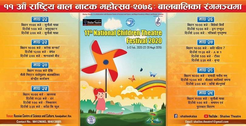११ औँ राष्ट्रिय बाल नाटक महोत्सव सुरु