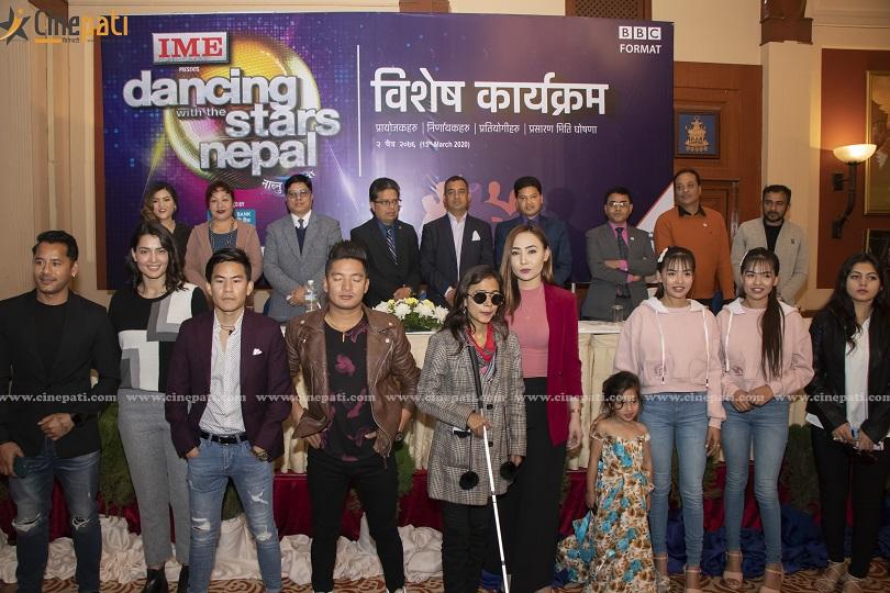 'डान्सिङ वीथ स्टार नेपाल'को घोषणा(फोटो फिचर)