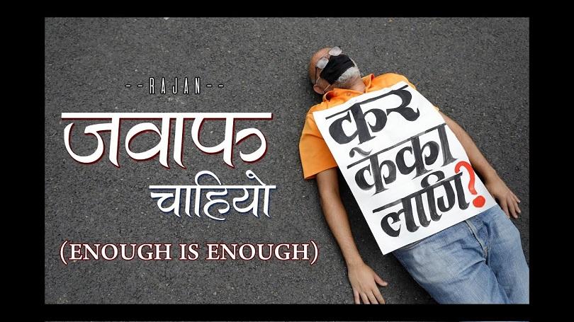 गीत मार्फत सरकारसँग जवाफ माग्दै राजन केसी(भिडियो)