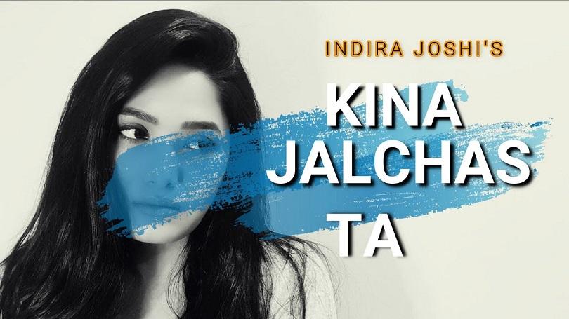 'किन जल्छस् तँ' भन्दै गायिका इन्दिरा जोशी(भिडियो)
