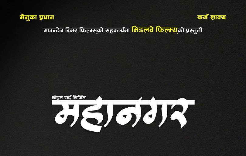 मोहन राईको 'महानगर' कोलकता फिल्म फेस्टिभलमा