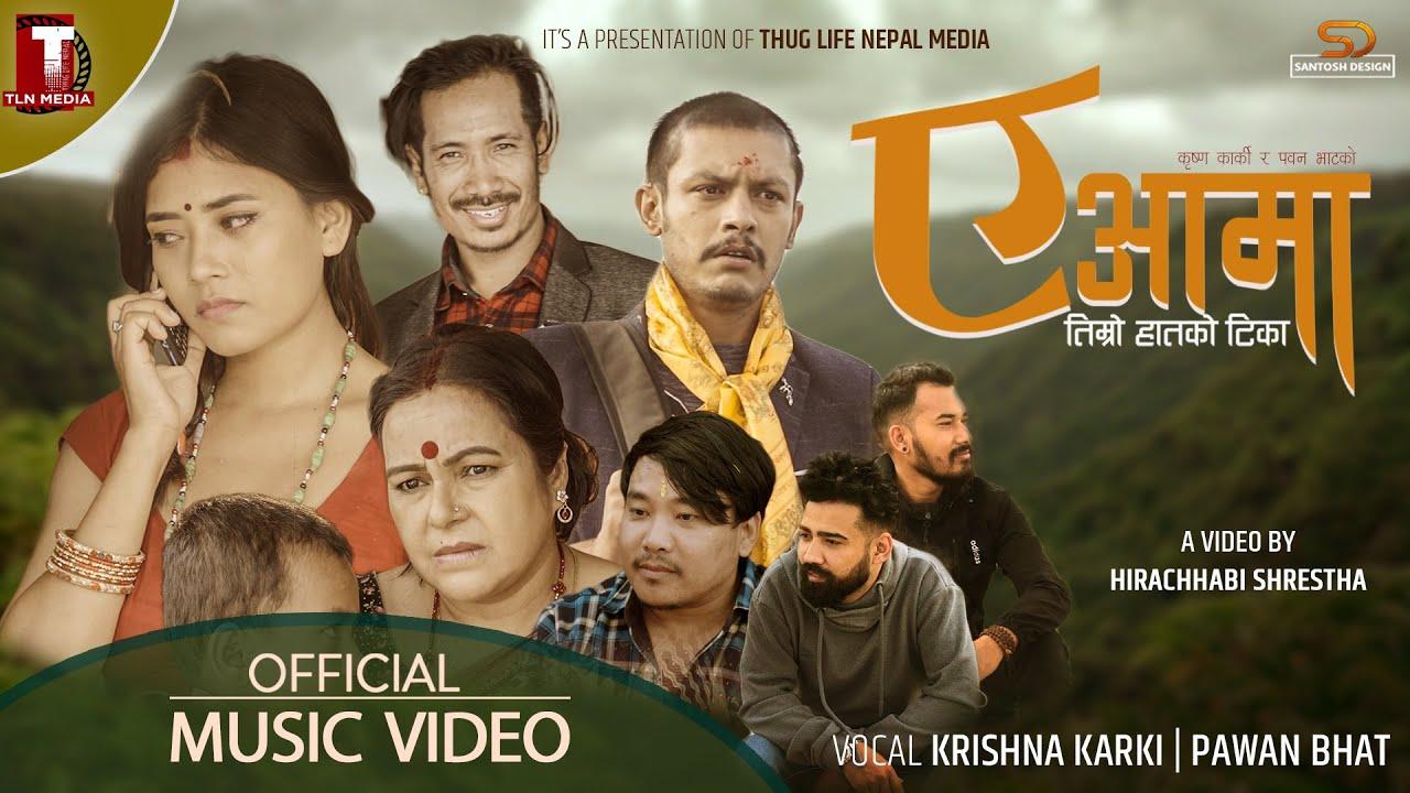 कृष्ण र पवनको आवाजमा दसैँ तिहार गीत (भिडियो)