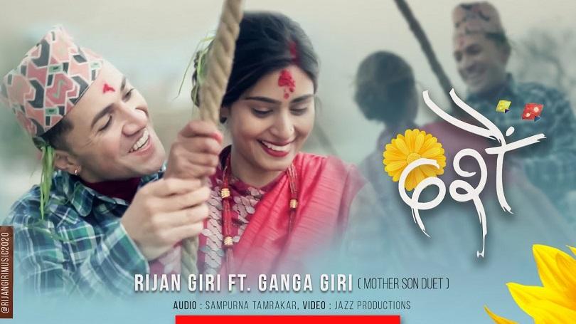 रिजनको हृदयविदारक म्युजिकल फिल्म 'दशैं'(भिडियो)