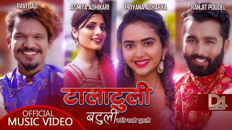 'टालाटुली बाटुली'मा प्रियनालाई फकाउँदै रवि र रञ्जित(भिडियो)