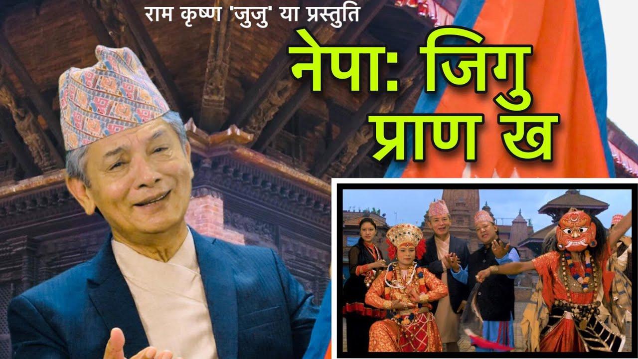 मदनकृष्णको आवाजमा देशभक्ति गीत 'नेपाः जिगु' रिलिज (भिडियो)