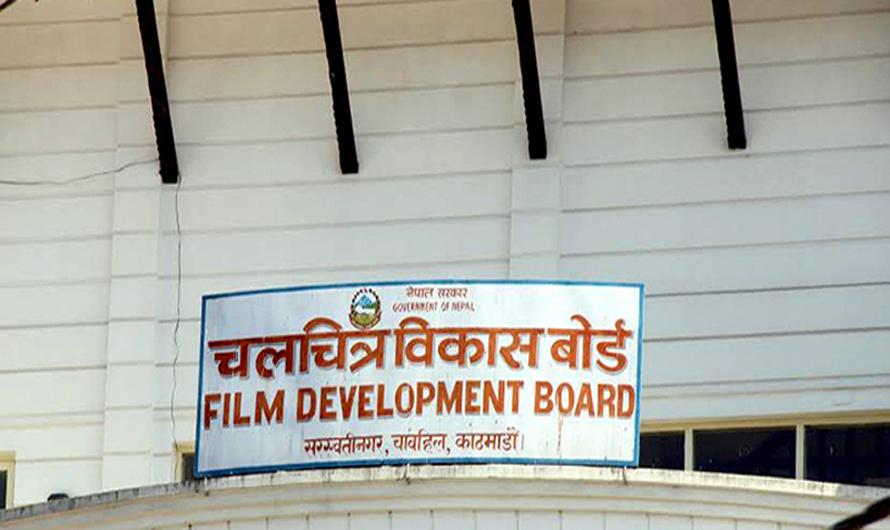सूचना निकाल्दै चलचित्र विकास बोर्डले माग्यो पटकथा, ६० दिन कथा बुझाउने म्याद