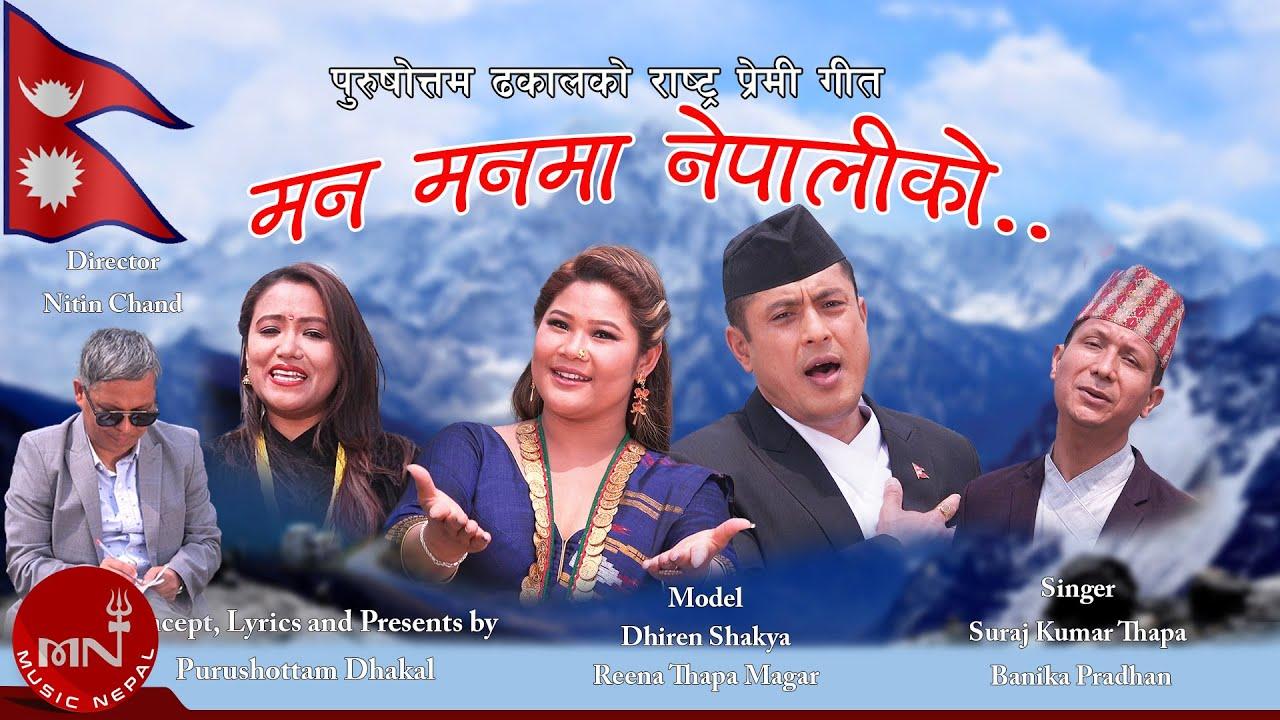 धिरेन शाक्य अभिनीत राष्ट्रिय भावनाले ओतप्रोत गीत 'मनमनमा माया' (भिडियो)