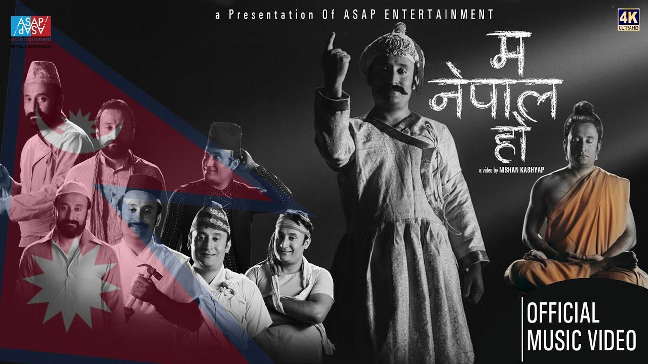 'म नेपाल हो'मा पृथ्वीनारायणदेखि बुद्धसम्मको कथा (भिडियो)