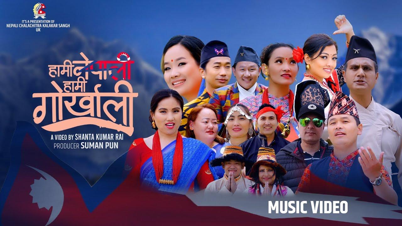राष्ट्रिय गीत 'हामी नेपाली हामी गोर्खाली' (भिडियो)
