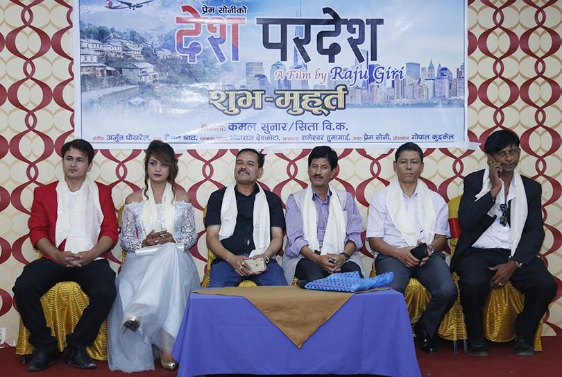सुध्रिए निर्देशक राजु गिरी, बिना बेडसिन 'देश–परदेश' बनाउने